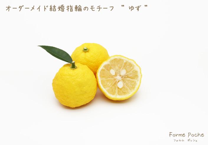 hi180426w1138-3 オーダーメイドの結婚指輪 刻印 柚子 ゆず
