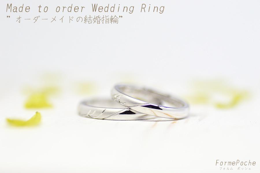 hi180428w1140ring4 オーダーメイドの結婚指輪 イニシャル 手彫り オリジナル