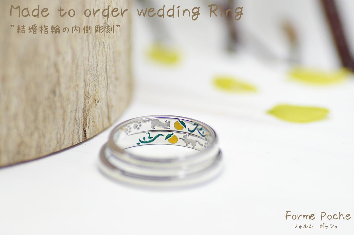 hi180426w1138 ring1 オーダーメイドの結婚指輪 ネコ 柚子 刻印 イニシャル クローバー