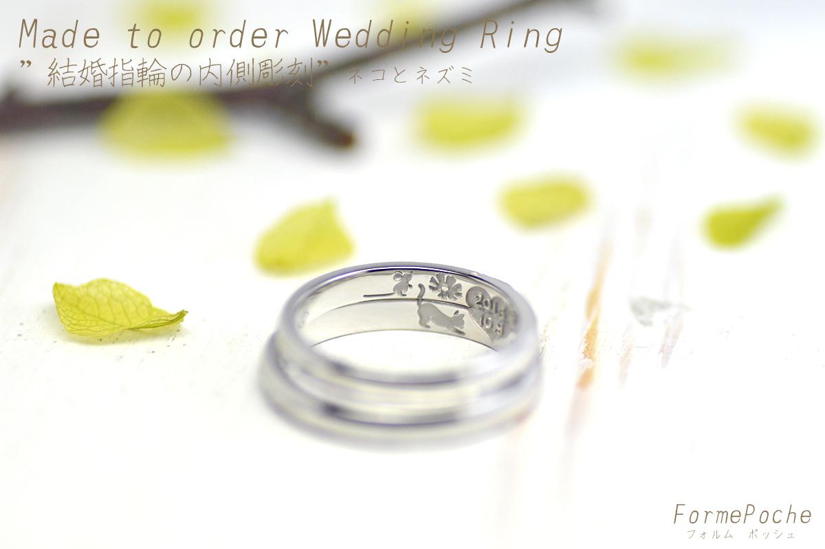 hi180428w1140ring2 オーダーメイドの結婚指輪 イニシャル 内彫り ネコ ネズミ 入籍日