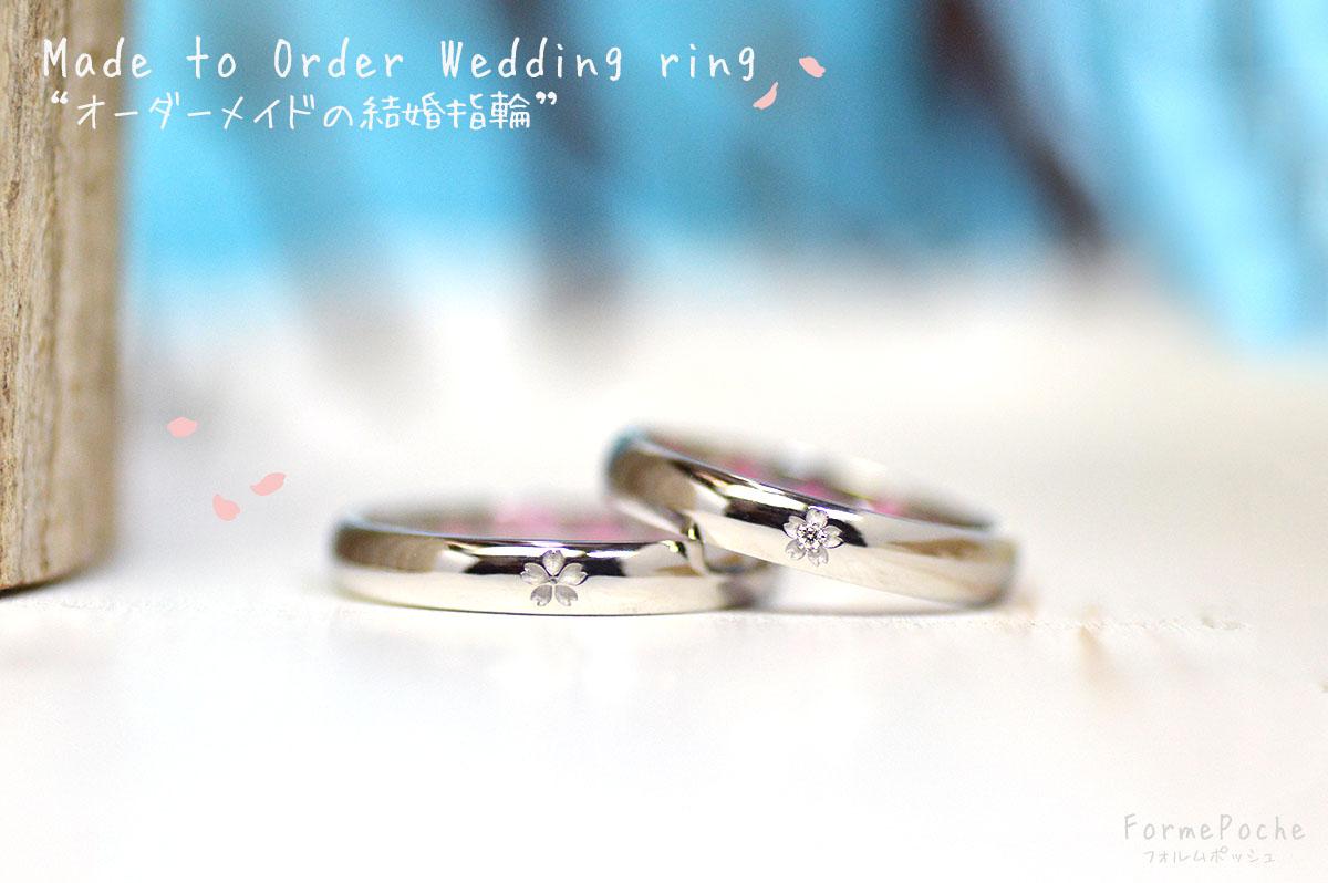 hi180528w1156-1 オーダーメイドの結婚指輪 桜 ダイヤ