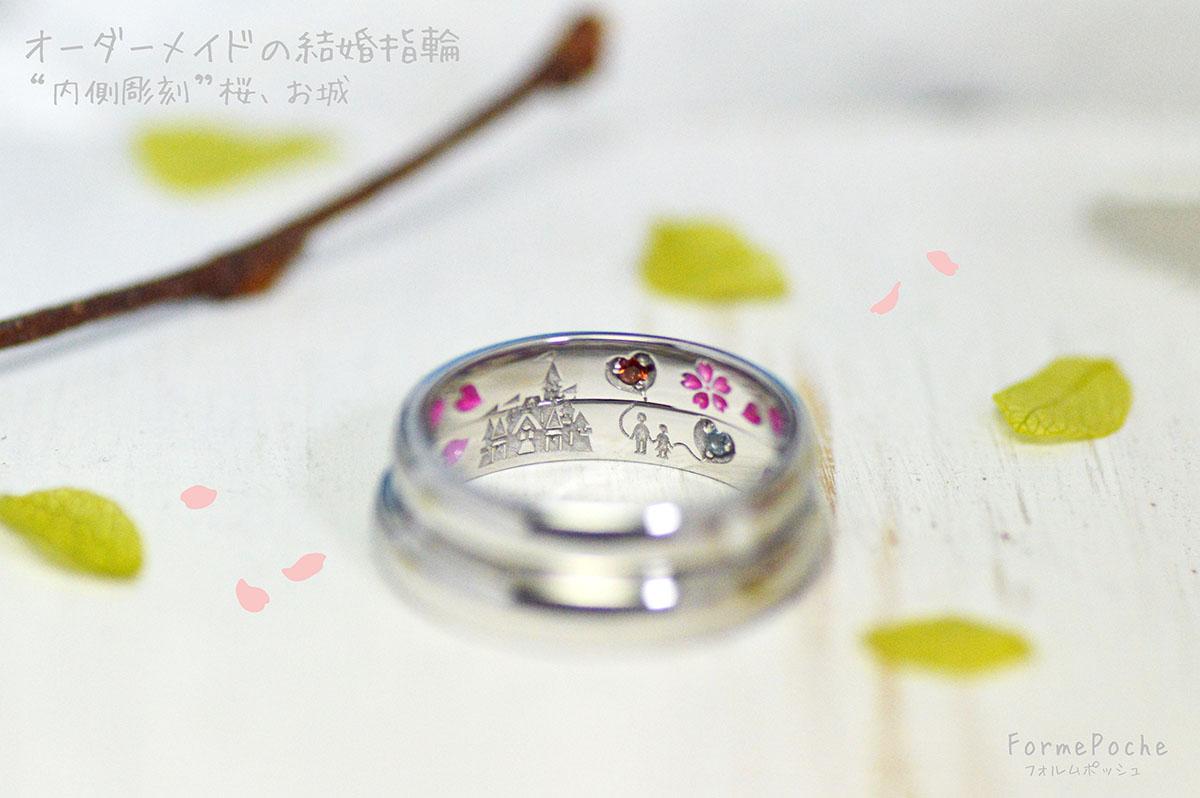hi180528w1156-ring2 オーダーメイドの結婚指輪 桜 誕生石 お城