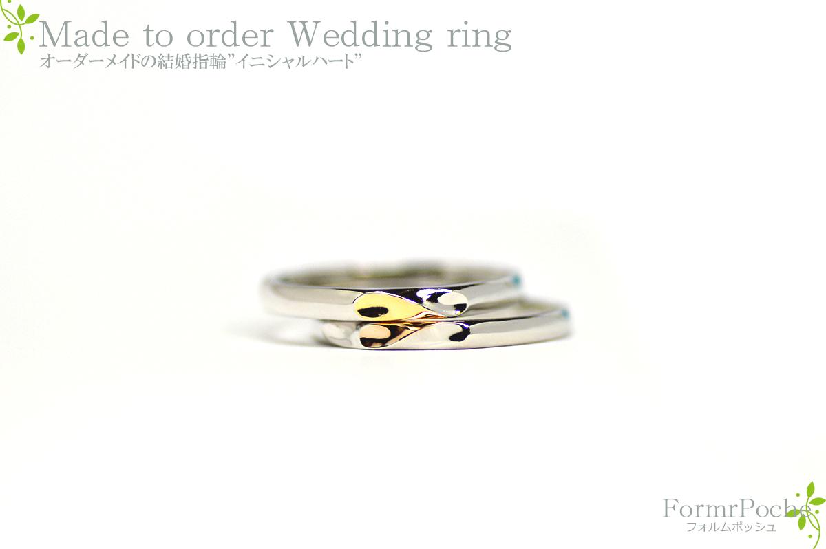 hi180504w1139-ring1 オーダーメイドの結婚指輪 華奢 イニシャル ハート コンビ