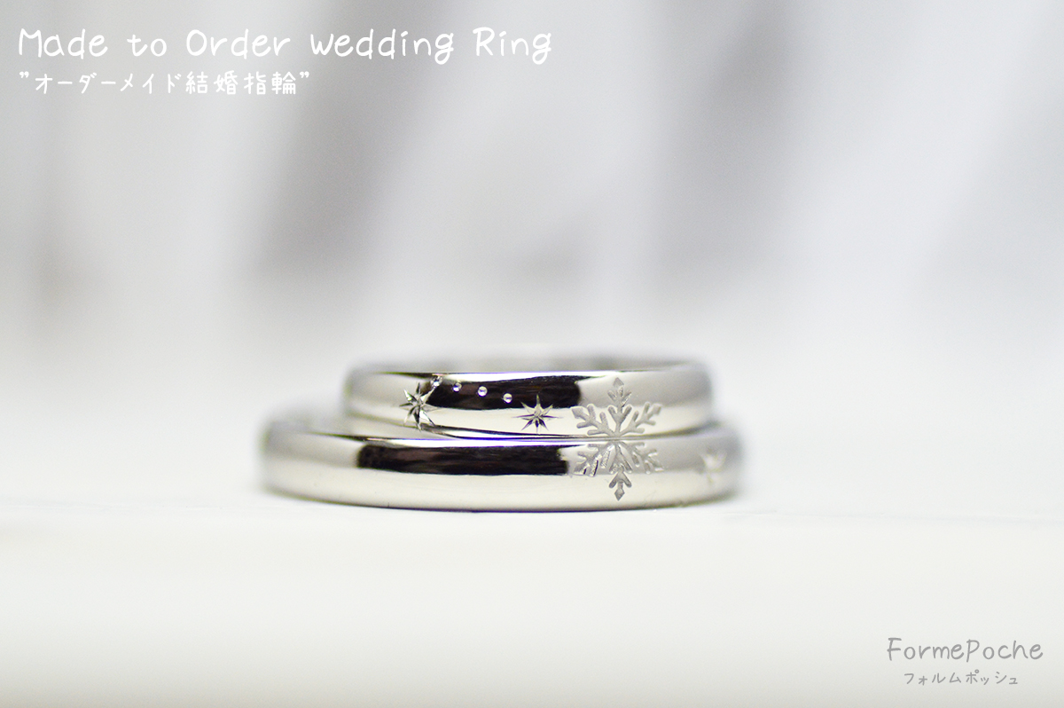 hi180506w1135 -ring04 オーダーメイド結婚指輪 星 手彫り 雪の結晶