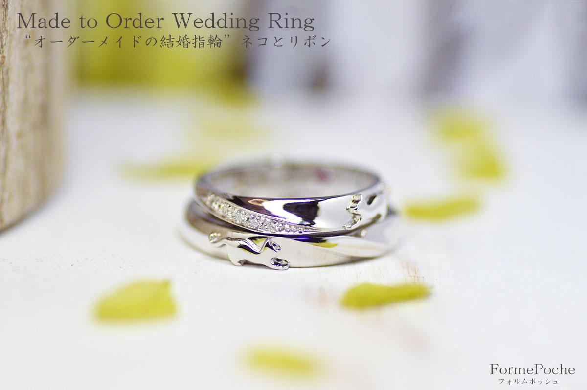 hi180514w1148-ring1 オーダーメイドの結婚指輪 大阪 猫 リボン ダイヤモンド