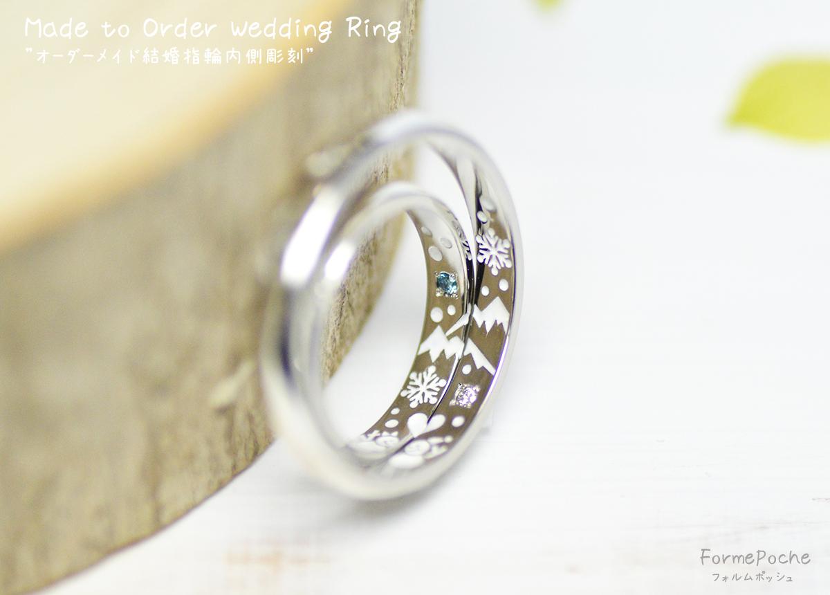 hi180506w1135 -ring02 オーダーメイド結婚指輪の彫刻モチーフ 雪景色 冬