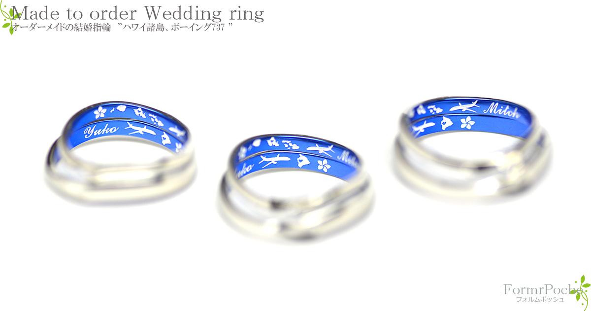 hi180510w1141-ring1 結婚指輪 内側 刻印 飛行機 地図 プルメリア