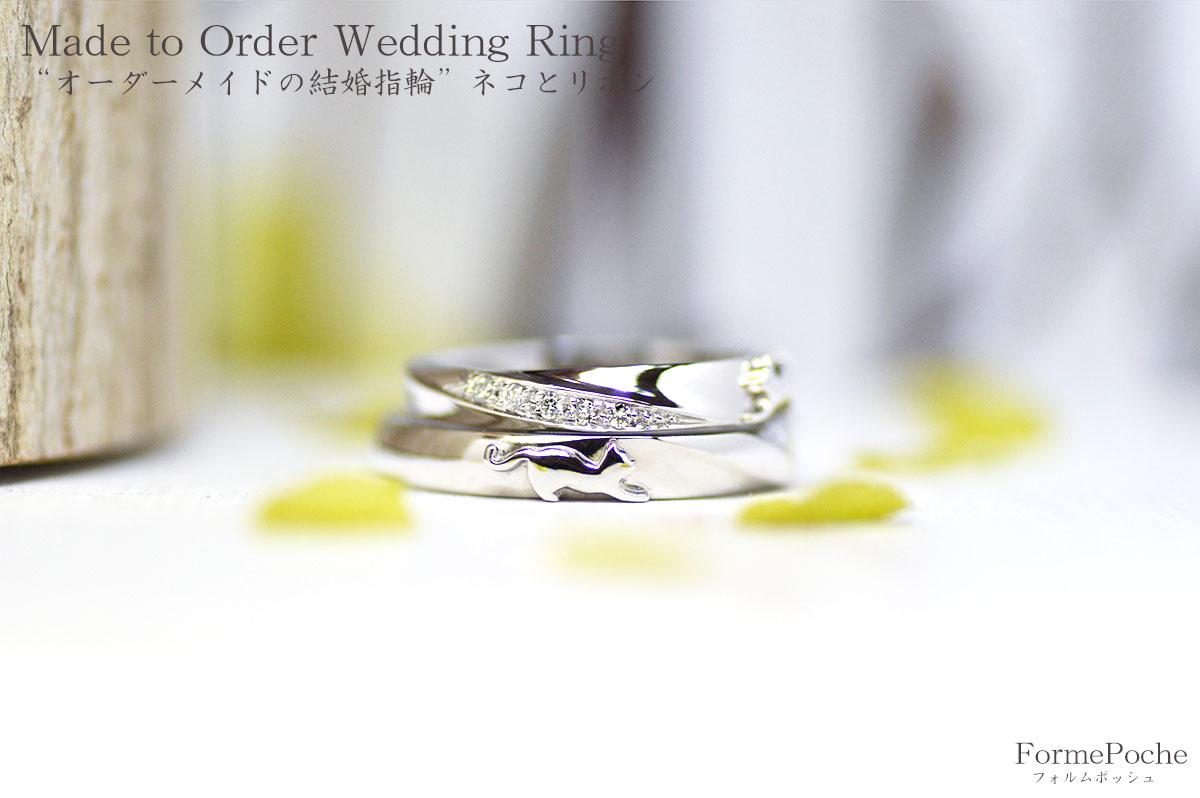 hi180514w1148-ring2 オーダーメイドの結婚指輪 大阪 猫 リボン ダイヤモンド