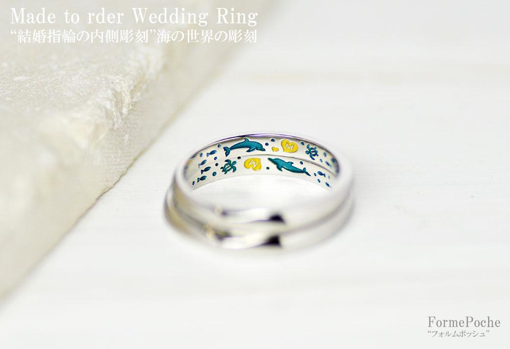hi180524w1107 Ring1 シンプル 結婚指輪 刻印 海 イルカ カメ