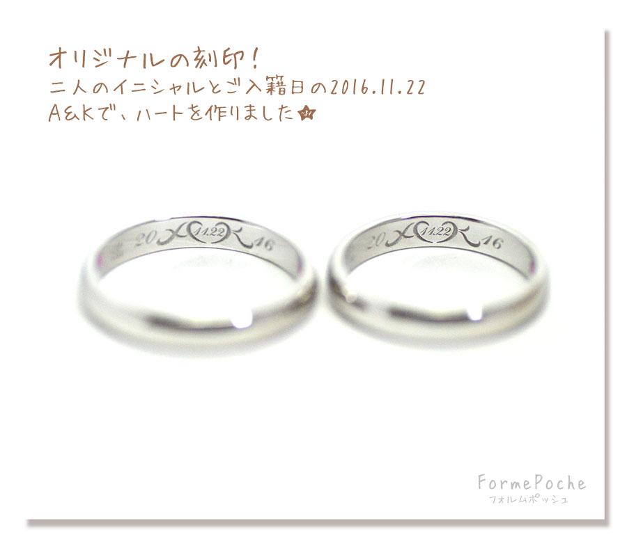 hi180528w1156-ring4 オリジナル結婚指輪 刻印 内側 日付 名前