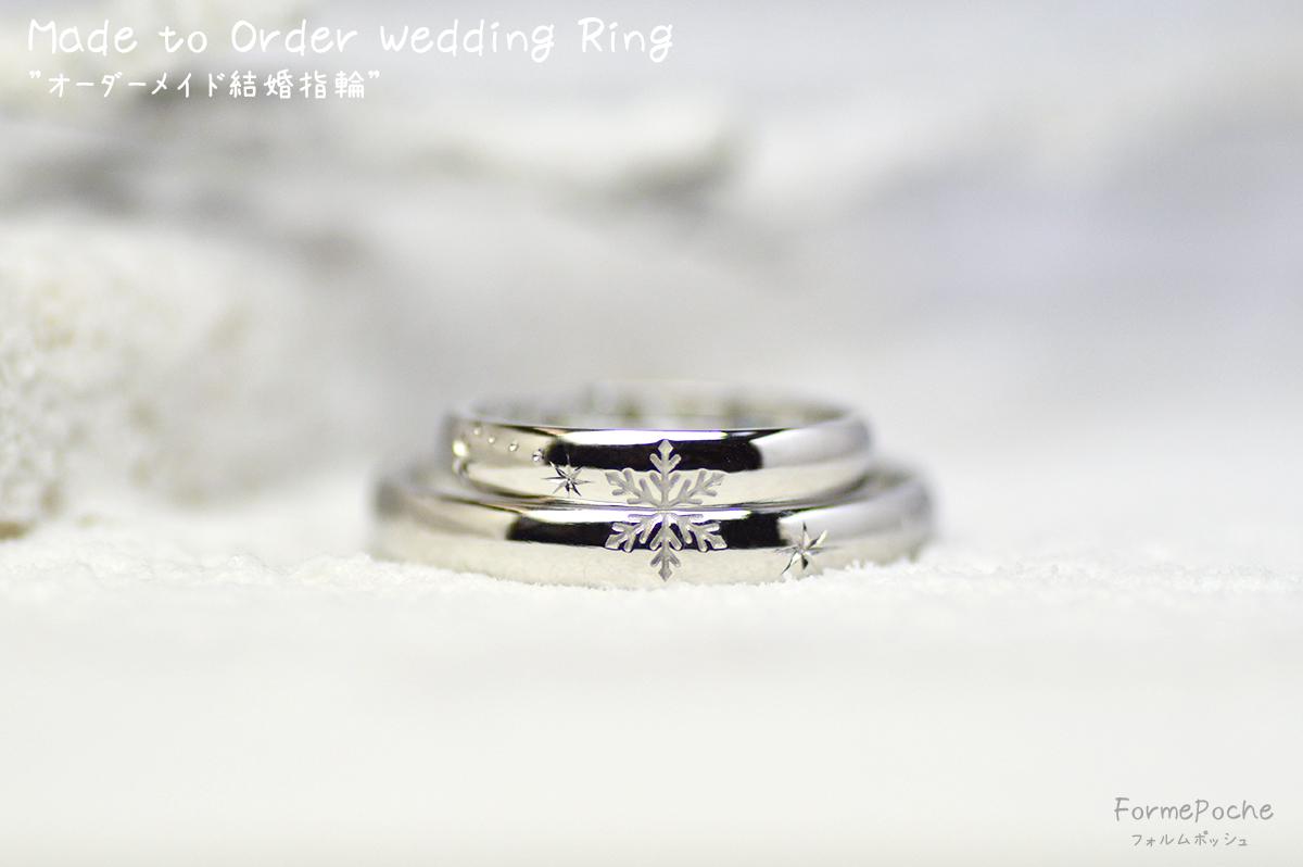 hi180506w1135 -ring05 オーダーメイド結婚指輪 星 手彫り 雪の結晶