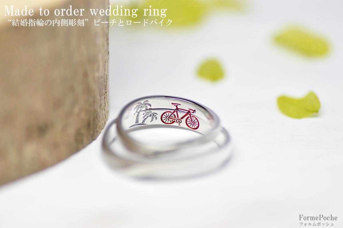 hi180503w1132-リング2 オーダーメイド 結婚指輪 刻印 内側 自転車 ロードバイク 景色