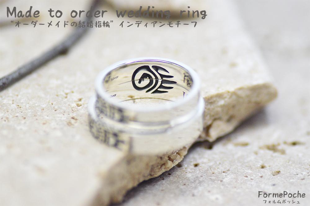hi180602w1147-ring2 手作り結婚指輪 オリジナル結婚指輪 インディアン 手