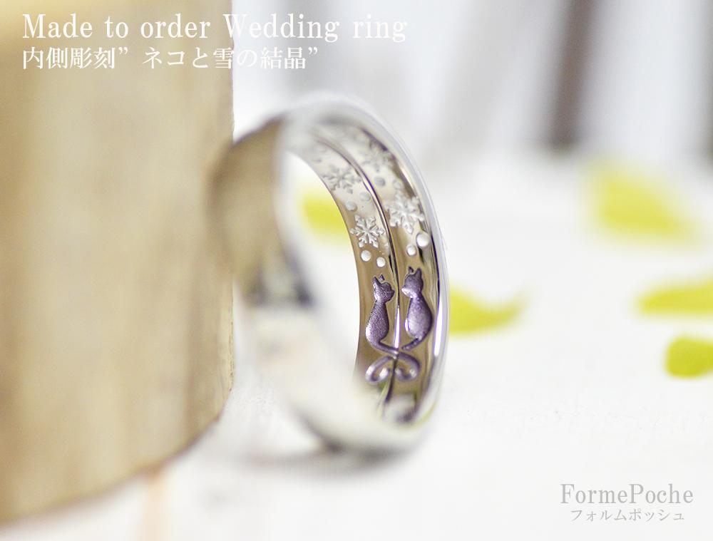 hi180608w1150-ring2 結婚指輪 手作り 裏側 刻印 猫 雪