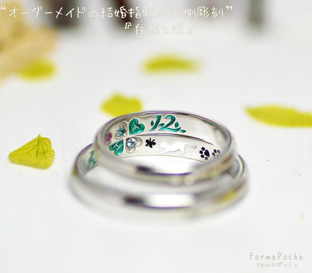 hi180628w1152-ring3 結婚指輪の刻印 猫 彫刻 クローバー 蝶々