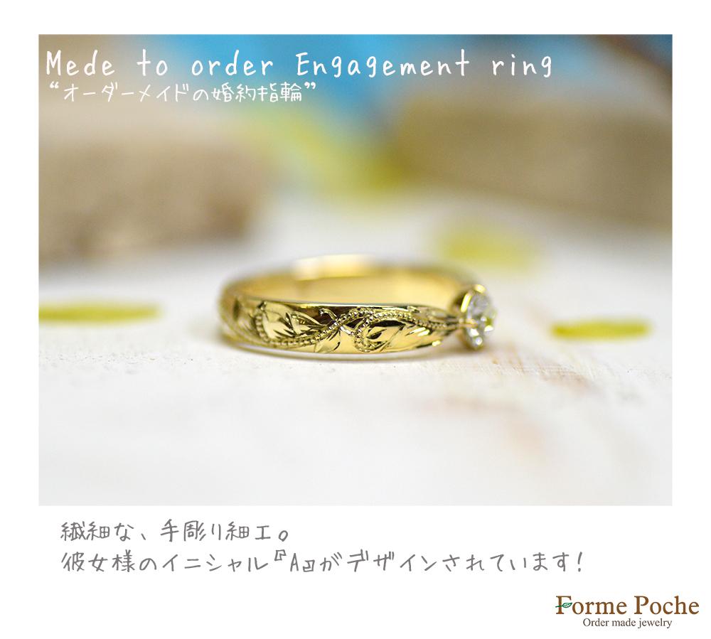 hi180623w1153-1 婚約指輪 ハワイアン リフォーム