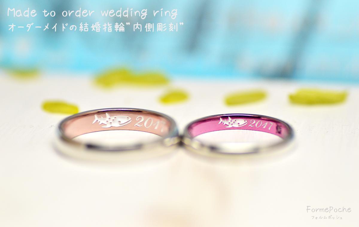 hi180614w1154-ring4 オリジナルの結婚指輪 ピンク 大阪 東京 刻印 ジンベイザメ
