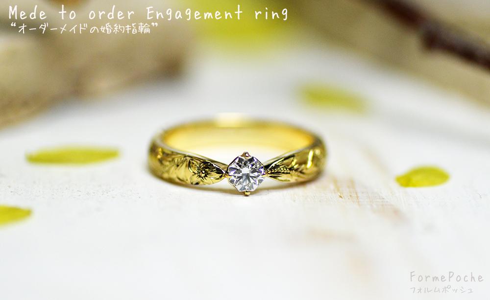 hi180623w1153-4 婚約指輪 ハワイアン リフォーム ダイヤ持込み