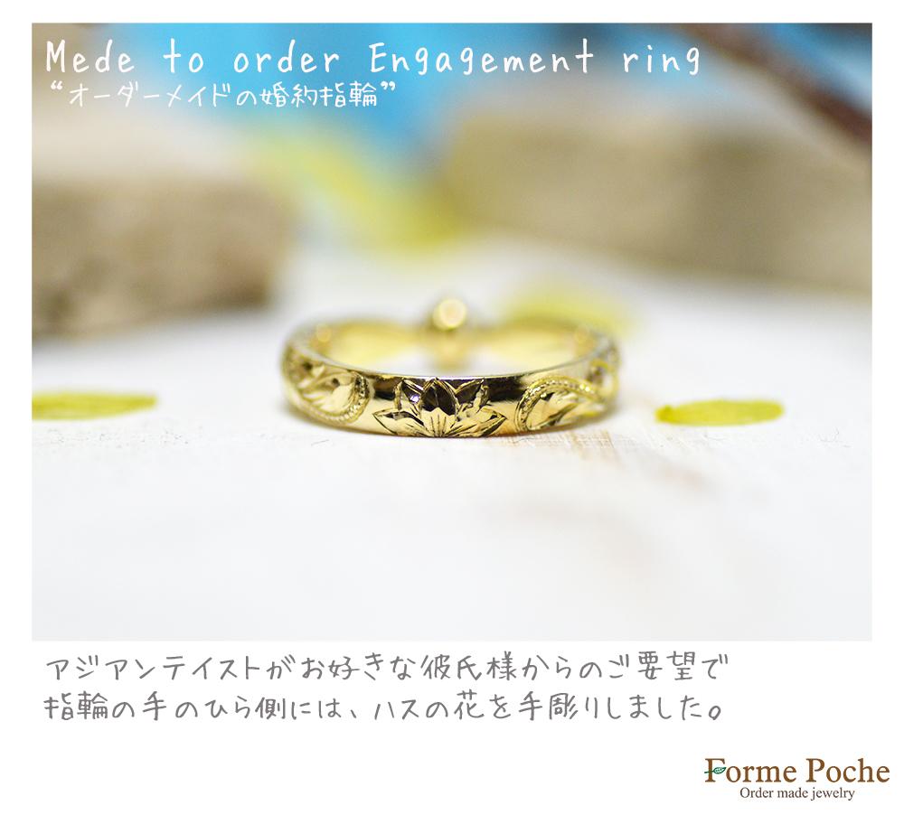 hi180623w1153-2 婚約指輪 ハワイアン リフォーム ハスの花