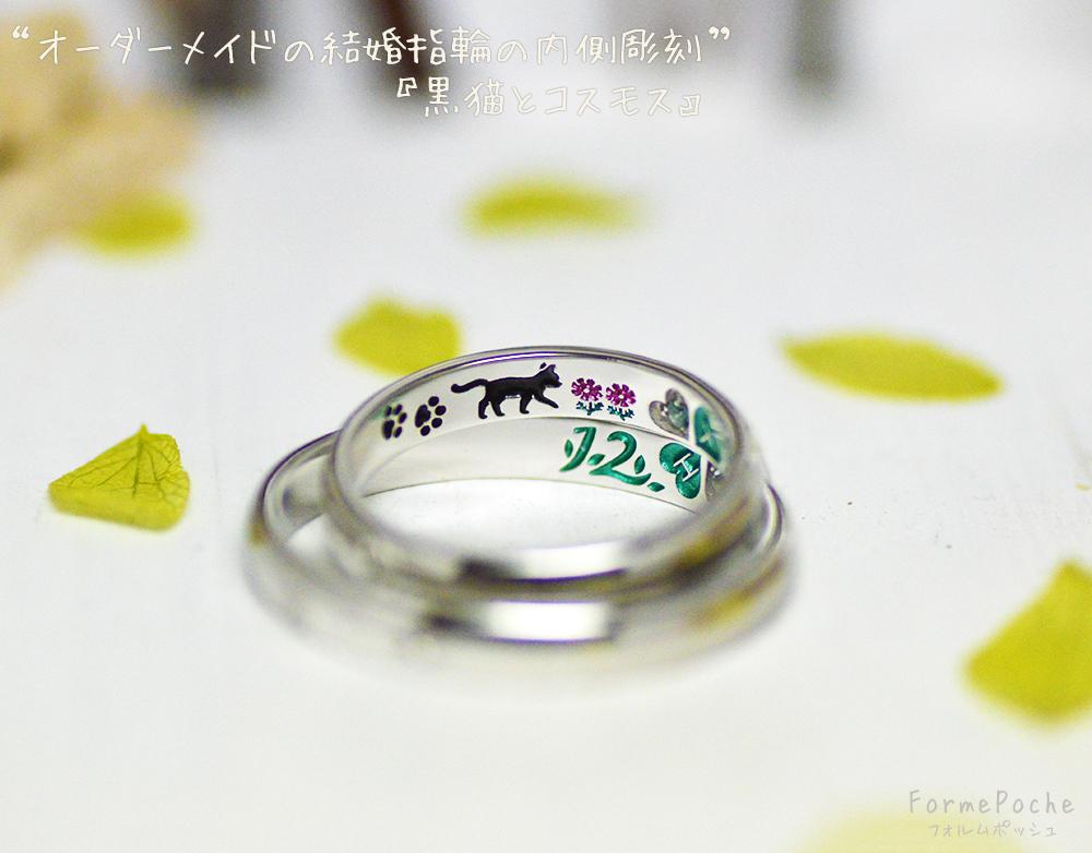 hi180628w1152-ring2 結婚指輪の刻印 猫 彫刻 コスモス 記念日