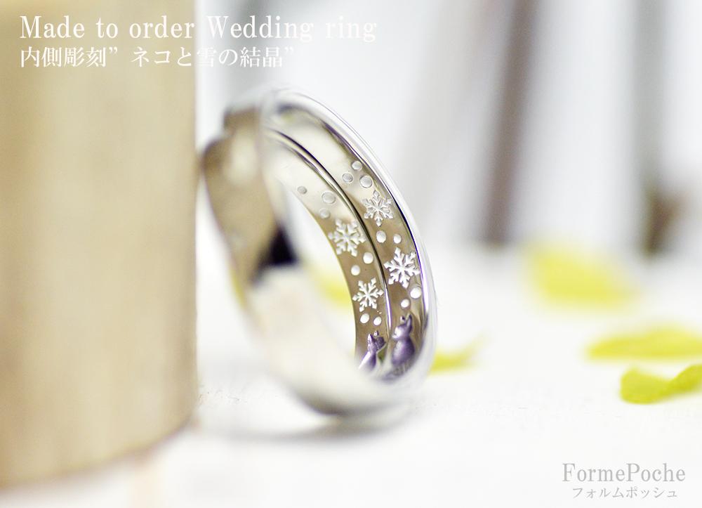 hi180608w1150-ring3 結婚指輪 手作り 裏側 刻印 猫 雪
