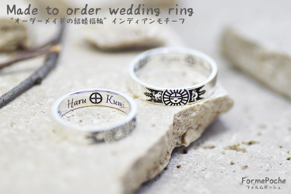 hi180602w1147-ring1 手作り結婚指輪 オリジナル結婚指輪 インディアン ココペリ カエル サンフェイス
