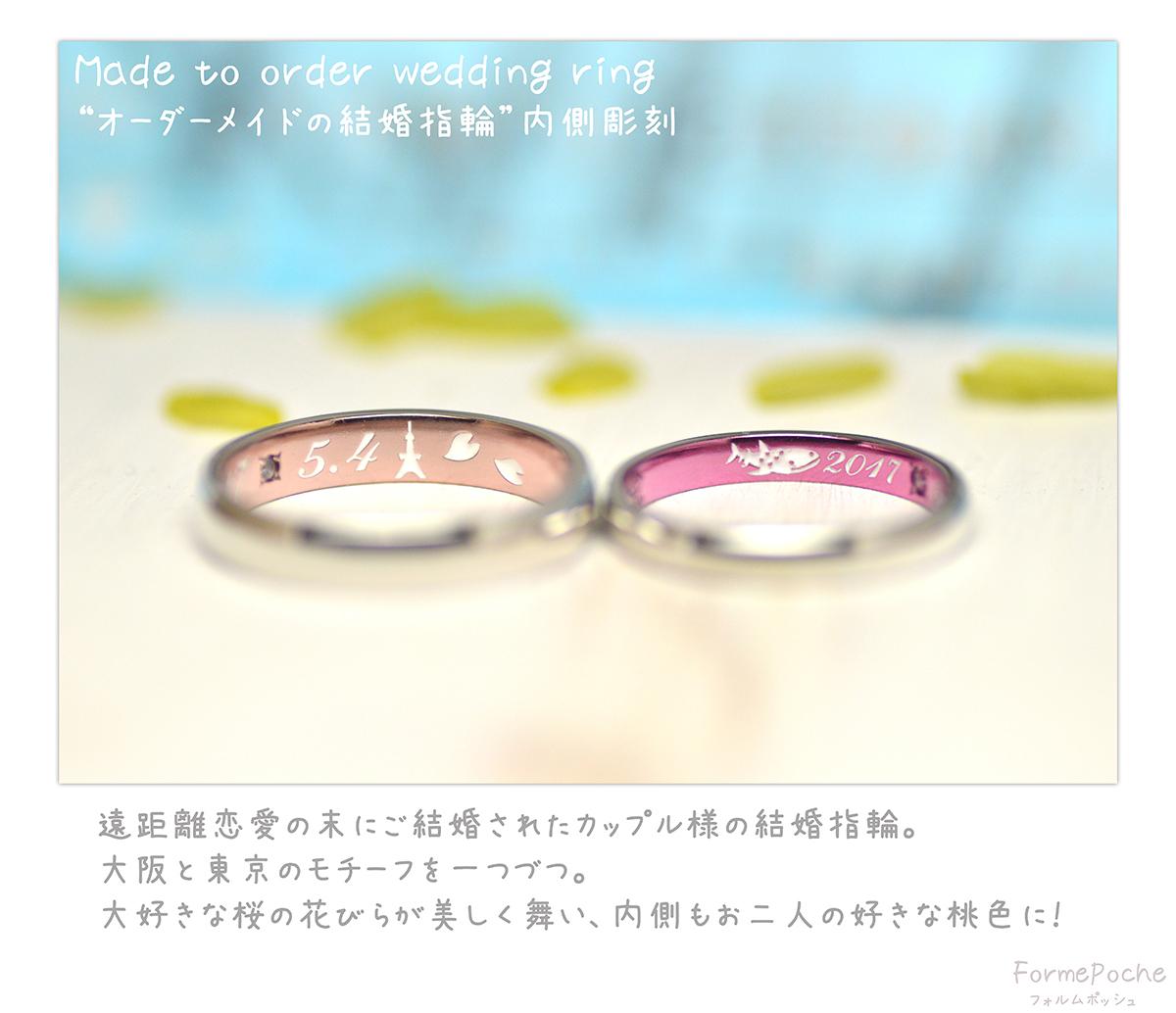 hi180614w1154-ring2 オリジナルの結婚指輪 ピンク 大阪 東京 刻印