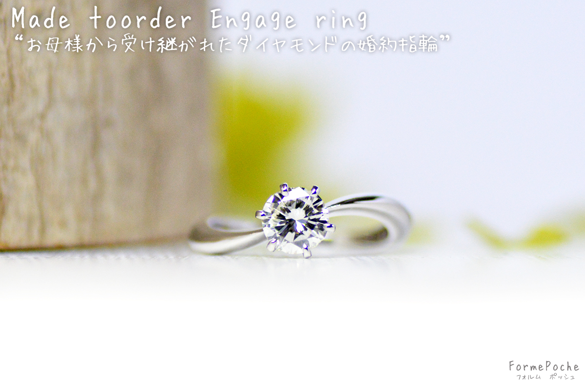 hi180617w1143-ring1 リフォーム 婚約指輪 大阪