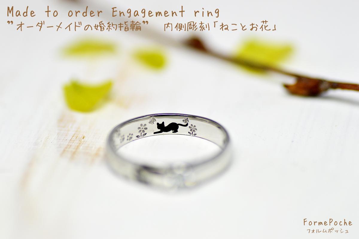 hi180601w1146-ring2 オーダーメイドの婚約指輪 大阪 猫 刻印