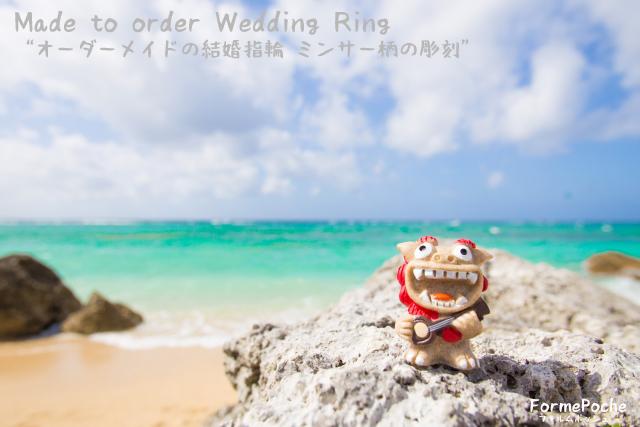 hi180607w1149-6 結婚指輪 シンプル ハート オーダー 大阪 ミンサー 沖縄