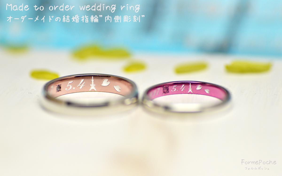 hi180614w1154-ring3 オリジナルの結婚指輪 ピンク 大阪 東京 刻印 東京タワー