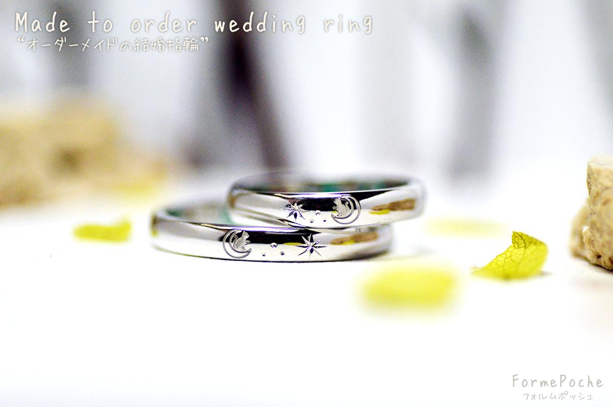 hi180628w1152-ring1 ネコの結婚指輪 月 星
