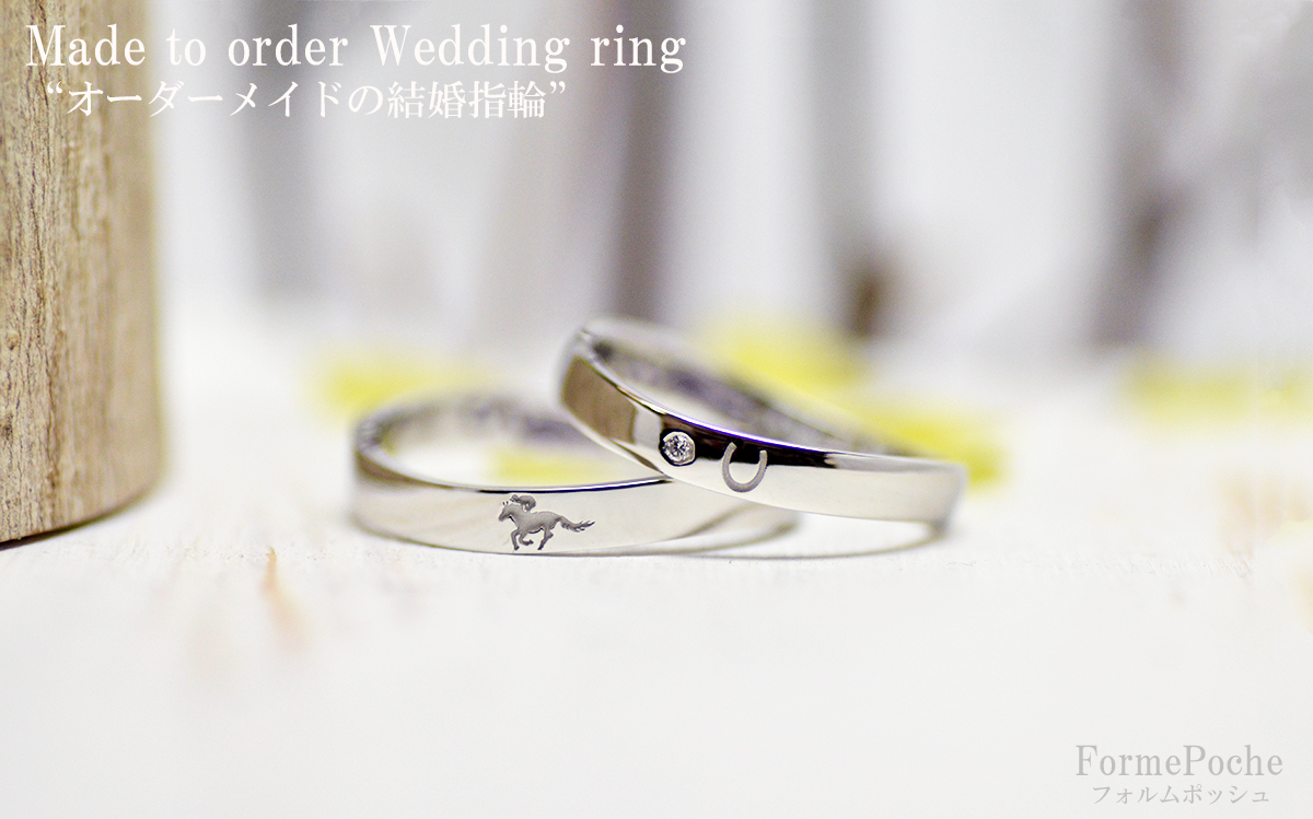 hi180608w1150-ring1 結婚指輪 手作り 馬蹄 馬