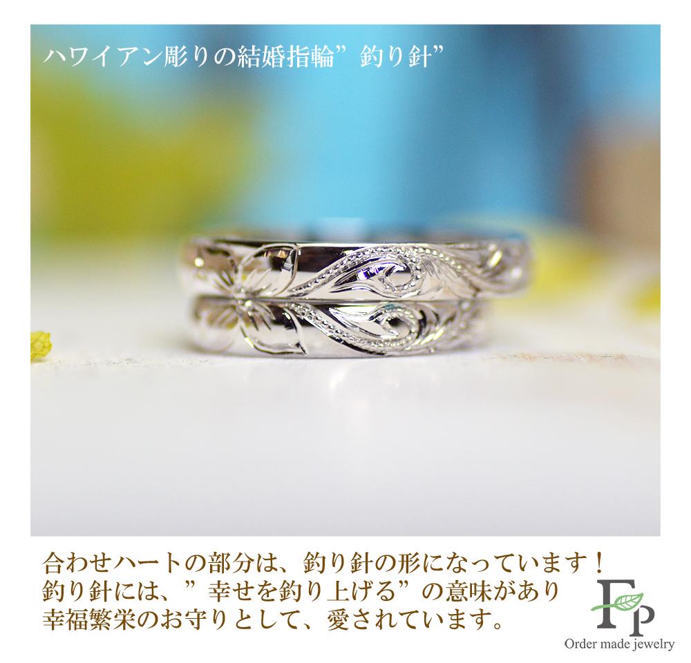 hi180709w1158-ring3 オーダーメイドの結婚指輪 イルカ ハワイアン 波 釣り針