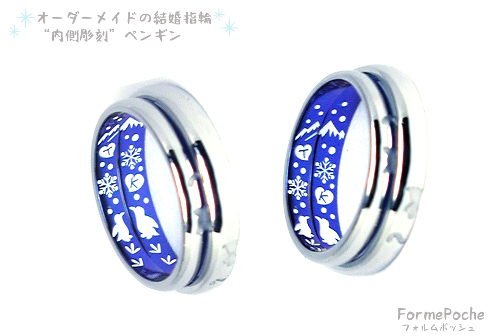 hi180728-w1125-ring2  オーダーメイドの結婚指輪 内側 ペンギン 雪