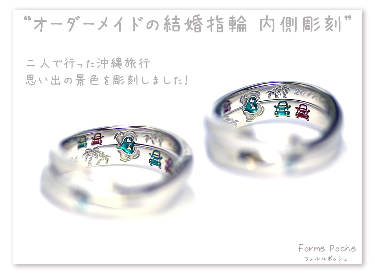 hi180727w1164-ring2 結婚指輪 大阪 手作り結婚指輪 刻印 内側 裏側