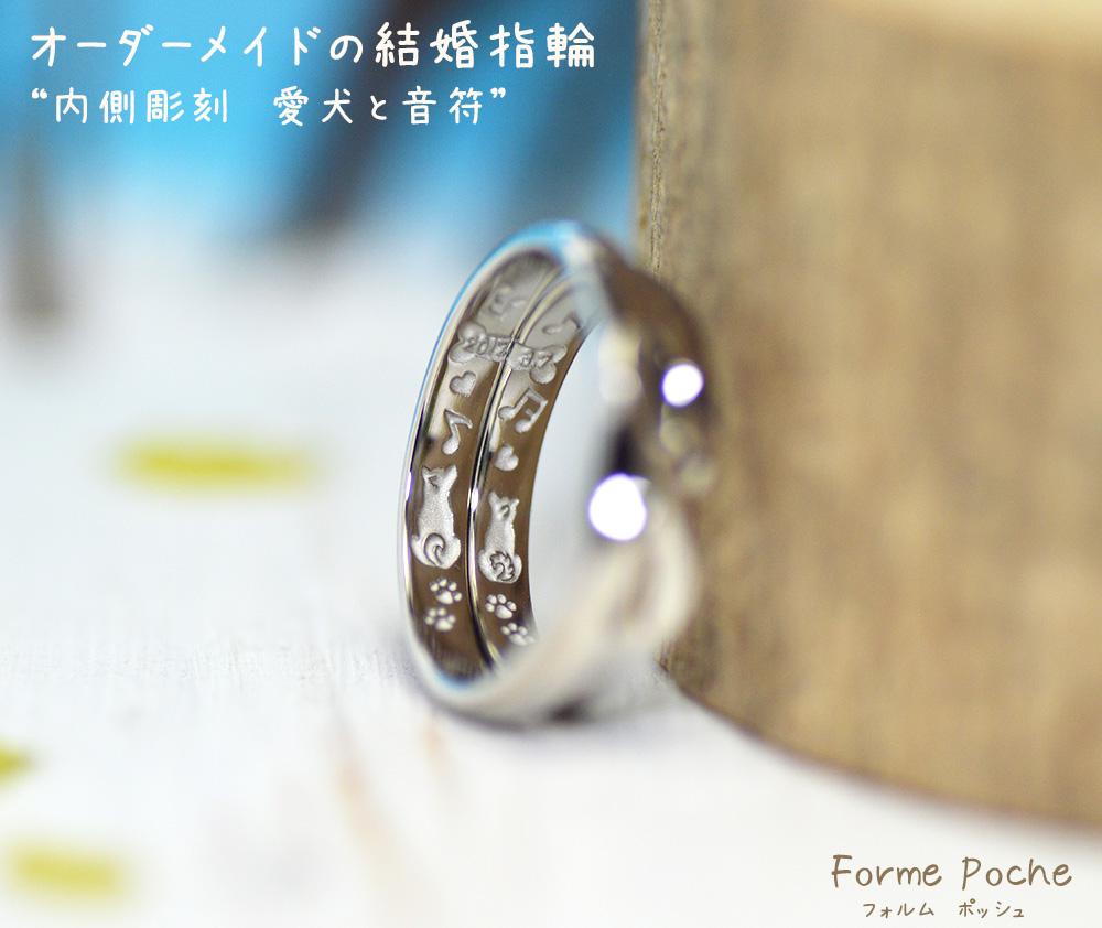 hiw1165-2 オーダーメイドの結婚指輪 内側刻印 柴犬