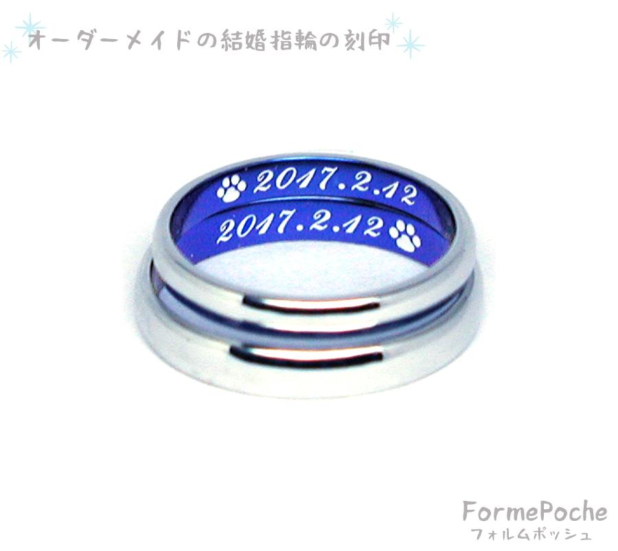 hi180728-w1125-ring3 結婚指輪の刻印