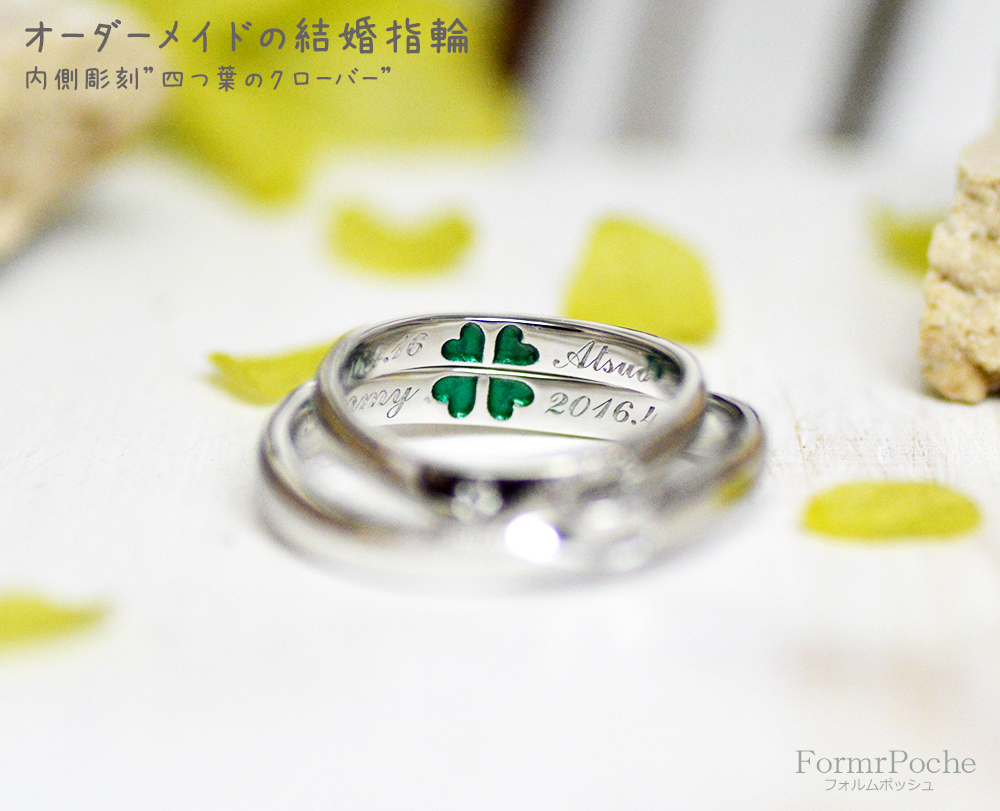 hi180714w1163 結婚指輪 オーダー クローバー 内側 刻印
