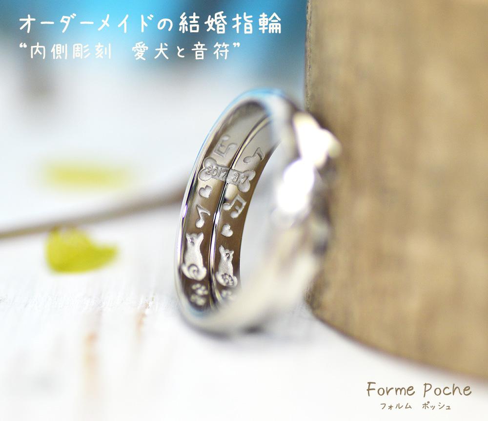 hiw1165-3 オーダーメイドの結婚指輪 内側刻印 柴犬