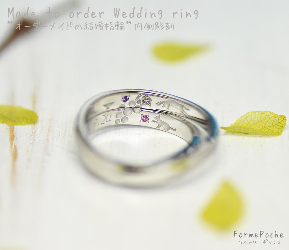 hi180721w1151-ring2 大坂 結婚指輪 刻印 ネコ ぶどう 誕生石