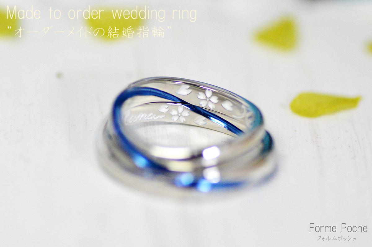 hi180702w1155-ring4 オーダーメイドの結婚指輪 カラフル 青 桜
