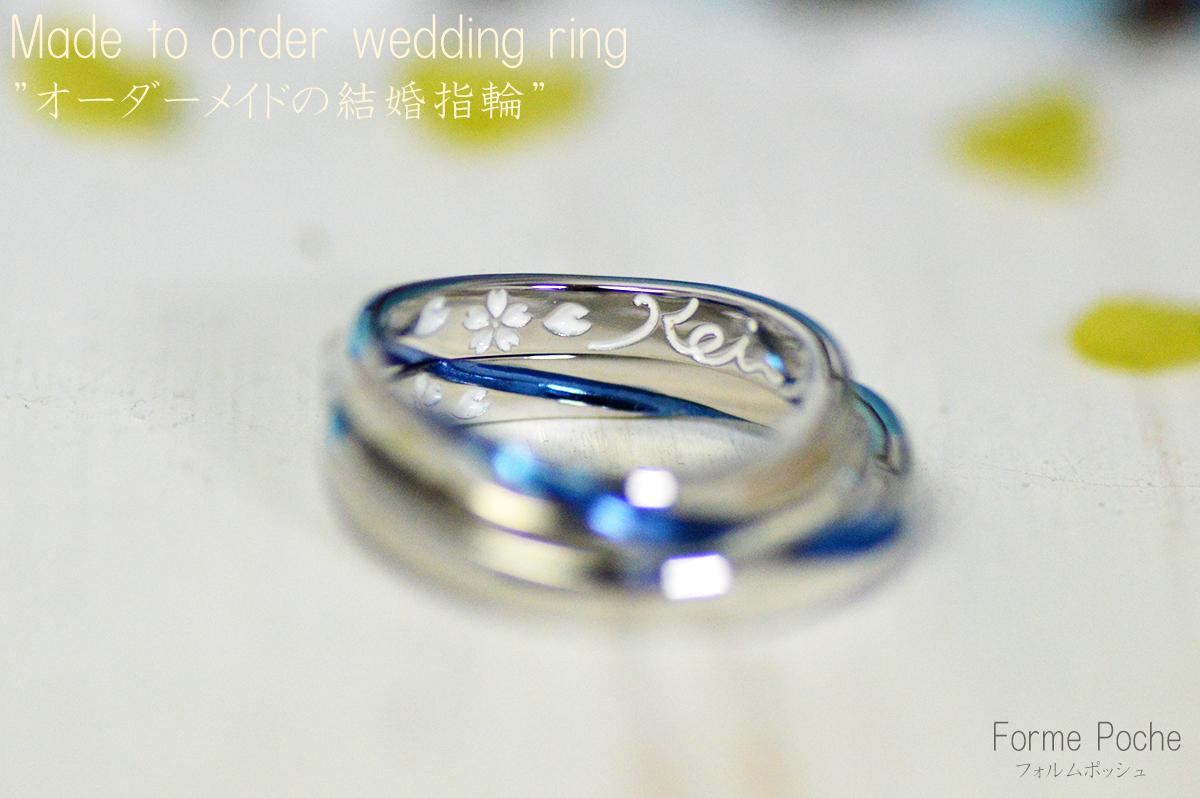 hi180702w1155-ring5 オーダーメイドの結婚指輪 カラフル 青 桜