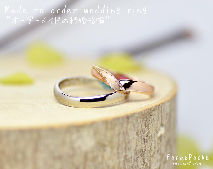 hi180805w1116-1 オーダーメイドの結婚指輪 ゴールド