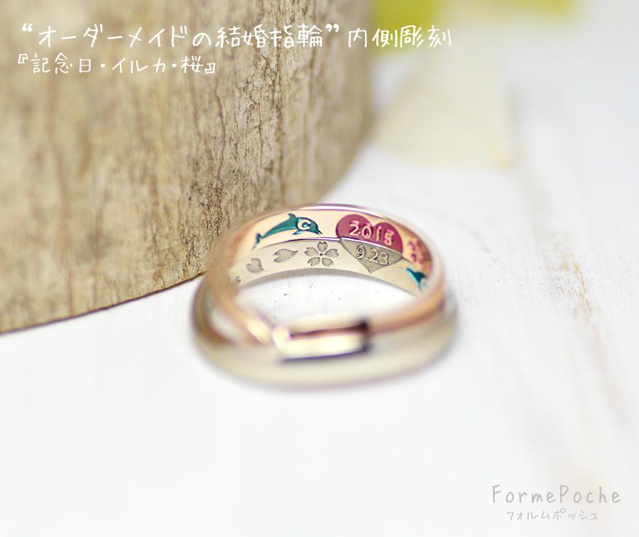 hi180805w1116-3オーダーメイドの結婚指輪 内側 刻印 イルカ heart 記念日