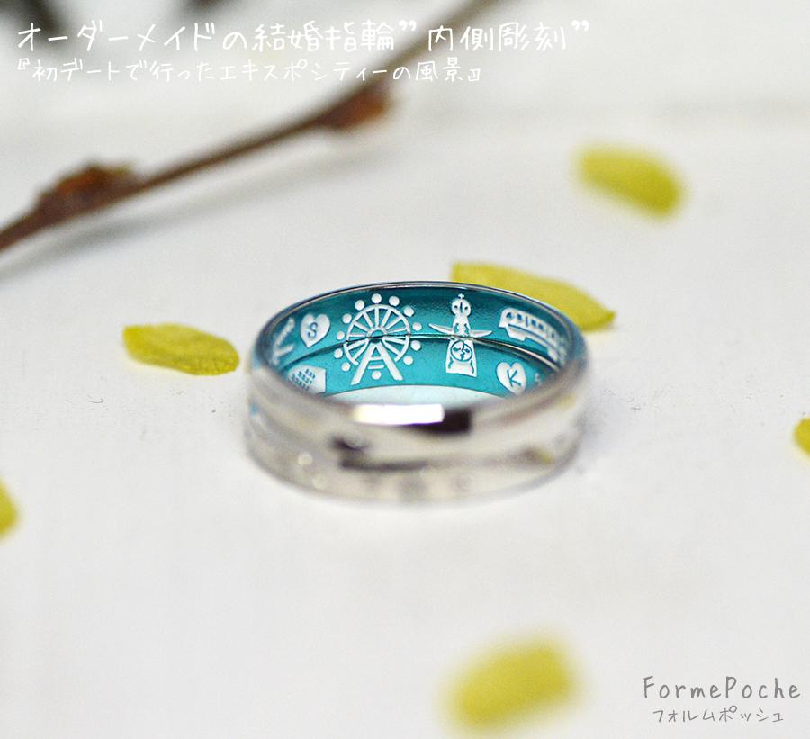 hi180809w1157-2 結婚指輪 オリジナル イラスト 刻印 大阪