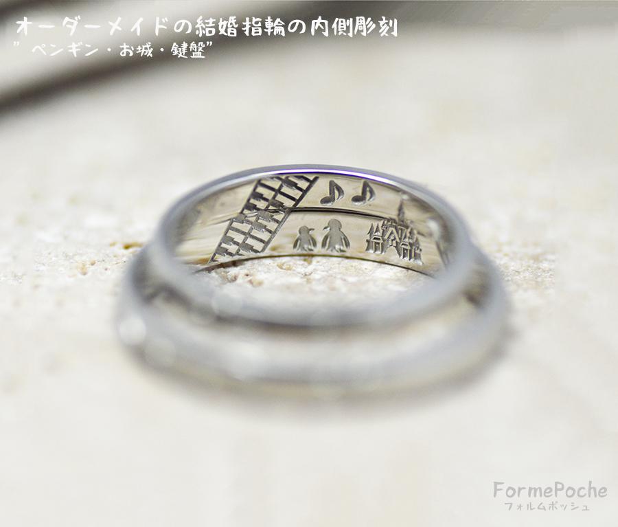 hi180802w1144-3 結婚指輪 刻印 楽器 ペンギン お城