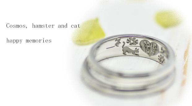 猫とネズミとコスモス 結婚指輪
