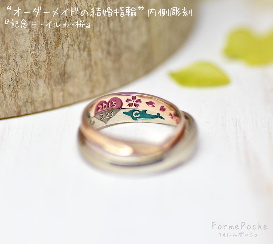 hi180805w1116-2 オーダーメイドの結婚指輪 内側 刻印 イルカ heart 記念日