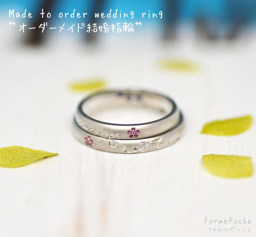 hi180812w1166-2 オーダーメイドの結婚指輪 内彫り 刻印 猫 桜
